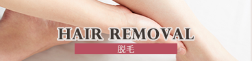 HAIR REMOVAL 脱毛